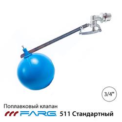 """Клапан поплавковый F.A.R.G стандартный 3/4"""", шток 320 мм, поплавок 120 мм"""