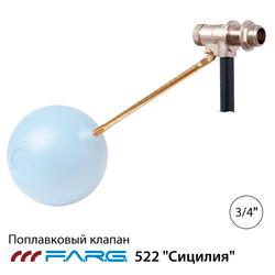 """Клапан поплавковый F.A.R.G """"Сицилия"""" 3/4"""", шток 260 мм, поплавок 120 мм"""