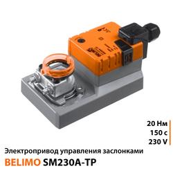 Belimo SM230A-TP Электропривод управления заслонками
