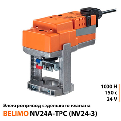 Belimo NV24A-TPC (NV24-3) Электропривод седельного клапана