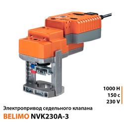 Belimo NVK230A-3 Электропривод седельного клапана