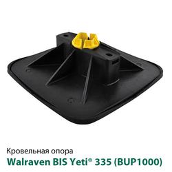 Кровельная опора Walraven BIS Yeti 335 BUP1000 (67685201)