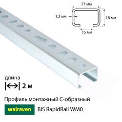 Профиль монтажный С-образный Walraven BIS RapidRail WM0 | 2м | 1.2мм | 27x18мм