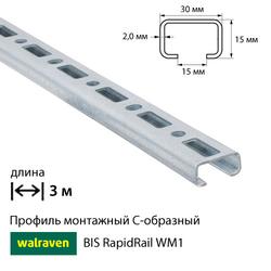 Профиль монтажный С-образный Walraven BIS RapidRail WM1 | 3м | 2мм | 30x15мм