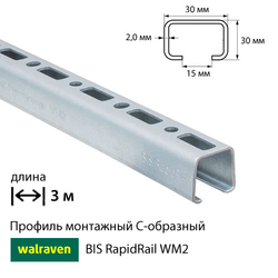 Профиль монтажный С образный Walraven BIS RapidRail WM2 | 3м | 2мм | 30x30мм