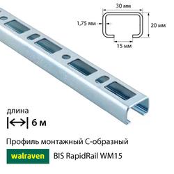 Профиль монтажный С-образный Walraven BIS RapidRail WM15 | 6м | 1.75мм | 30x20мм