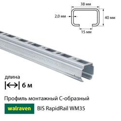 Профиль монтажный С-образный Walraven BIS RapidRail WM35 | 6м | 2мм | 38x40мм (6505635)