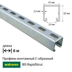 Профиль монтажный С-образный Walraven BIS RapidStrut | 6м | 2,5мм | 41x62мм