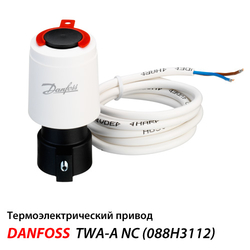 Danfoss TWA-A Сервопривод для теплого пола NC 230В (088H3112)