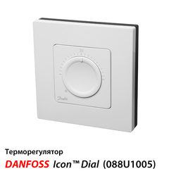 Терморегулятор Danfoss Icon™ Dial настенный (088U1005)