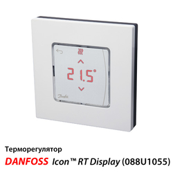 Терморегулятор Danfoss Icon™ RT Display On Wall 24 V (088U1055)