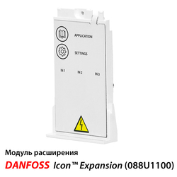 Danfoss Icon Expansion Модуль (088U1100)