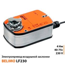 Belimo LF230 Электропривод воздушной заслонки