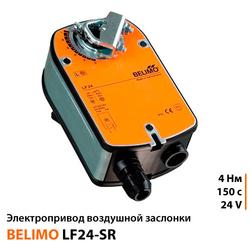 Belimo LF24-SR Электропривод воздушной заслонки