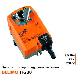 Belimo TF230 Электропривод воздушной заслонки
