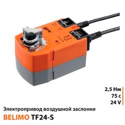 Belimo TF24-S Электропривод воздушной заслонки