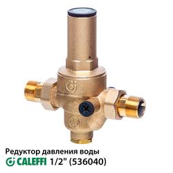 """Редуктор давления воды Caleffi 536040   1/2"""""""