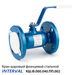Кран шаровый фланцевый Interval Ду 50 Ру 40 стальной (полнонопроходной)