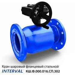 Кран шаровый фланцевый Interval Ду 300 Ру 16 стальной (стандартнопроходной)