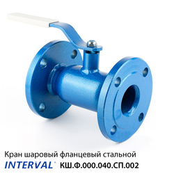 Кран шаровый фланцевый Interval Ду 50 Ру 40 стальной (стандартнопроходной)