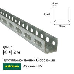 Профиль монтажный U-образный Walraven BIS | 2м | 3.0мм | 30x30мм