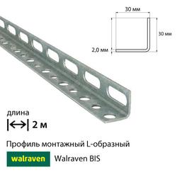 Профиль монтажный L-образный перфорированный Walraven BIS | 2м | 2.0мм | 30x30мм