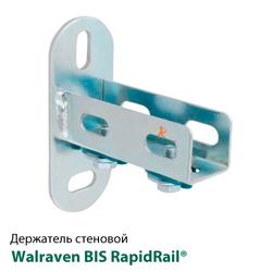 Держатель стеновой Walraven BIS RapidRail® для профилей WM0-30 (6613200)