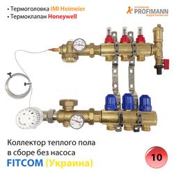 Коллектор теплого пола в сборе FITCOM на 10 контуров без насоса