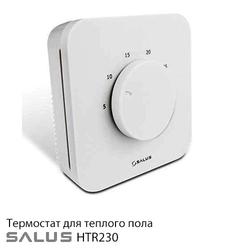 Терморегулятор теплого пола Salus HTR230 (20) (615122920)