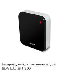 Беспроводной датчик температуры Salus iT300