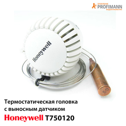 Термоголовка с выносным датчиком Honeywell T750120 серия Т7000