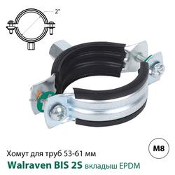 """Хомут для труб Walraven 2S 53-61 мм, гайка M8, 2"""" (33335061)"""