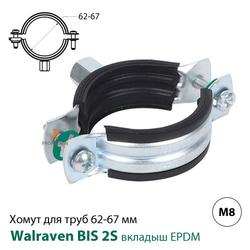 Хомут для труб Walraven 2S 62-67 мм, гайка M8 (33335067)