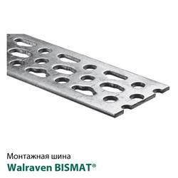 Шина монтажная перфорированная Walraven BISMAT® 2000х50 | 3мм (0835503)