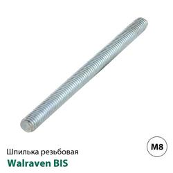 Шпилька метрическая Walraven BIS M8x60мм (6313806)