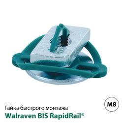 Гайка быстрого монтажа Walraven BIS RapidRail M8 (6513108)