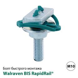 Болт быстрого монтажа Walraven BIS RapidRail M10x40мм (6523004)