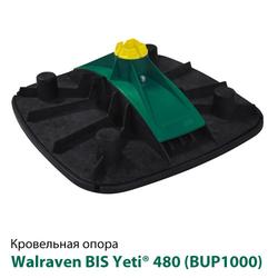 Кровельная опора Walraven BIS Yeti 480 BUP1000 (67685001)