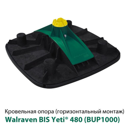 Кровельная опора Walraven BIS Yeti 480 BUP1000 гориз. монтаж (67685101)