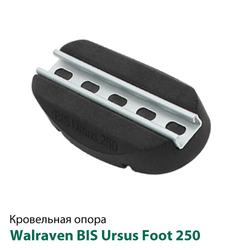 Кровельная опора Walraven BIS Ursus Foot 250 мм (67687250)
