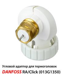 Угловой адаптер Danfoss для клапанов RA (013G1350)
