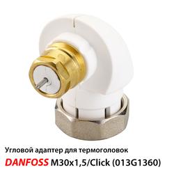 Угловой адаптер Danfoss для клапанов M30x1,5 (013G1360)