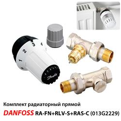 Комплект радиаторный Danfoss RA-FN+RAS-C+RLV-S прямой (013G2229)
