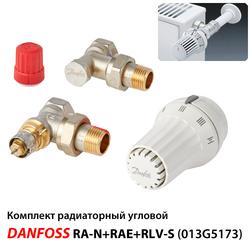 Комплект радиаторный Danfoss RA-N+RAE+RLV-S угловой (013G5173)