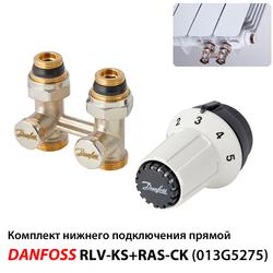 Комплект нижнего подключения Danfoss RLV-KS прямой + RAS-CK M30x1,5 (013G5275)