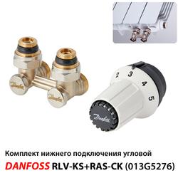 Комплект нижнего подключения Danfoss RLV-KS угловой + RAS-CK M30x1,5 (013G5276)