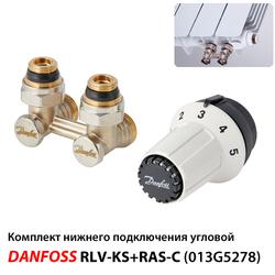 Комплект нижнего подключения Danfoss RLV-KS + RAS-C угловой (013G5278)