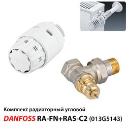 Комплект радиаторный Danfoss RA-FN+RAS-C2 угловой (013G5143)