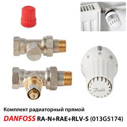 Комплект радиаторный Danfoss RA-N+RAE+RLV-S прямой (013G5174)