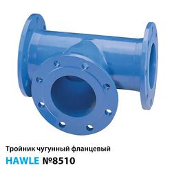 Тройник фланцевый Hawle 8510 DN 50 короткий